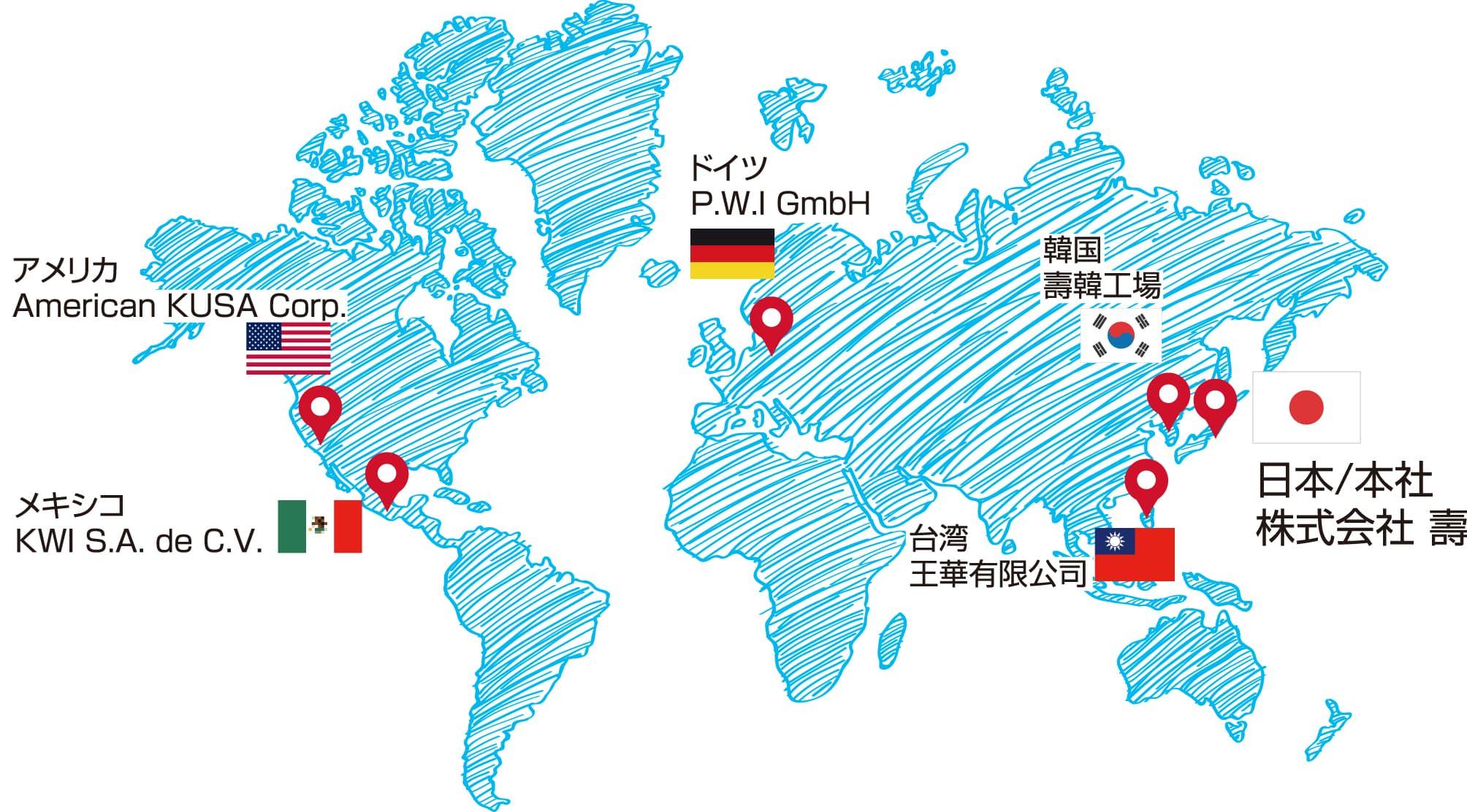 アメリカ、ドイツ、メキシコ、台湾、韓国、日本